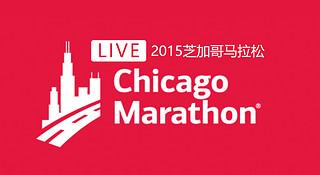 燃烧直播间 | 2015 芝加哥马拉松,视频直击风城的速度与激情