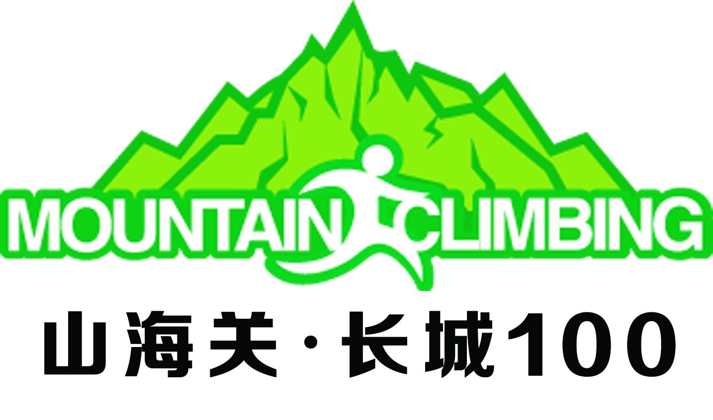 UTCT认证赛事|秦皇岛·山海关100公里越野挑战赛