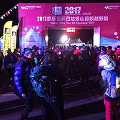 2017 凯乐石环四姑娘山超级越野跑 | 云端的约会