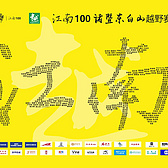 2016 江南100诸暨东白山越野赛