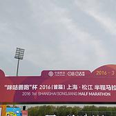 2016上海松江半程马拉松赛免费名额 | 发现松江之旅