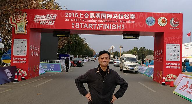 上合昆明国际马拉松