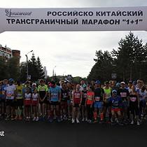 2016首届中俄跨境1+1马拉松