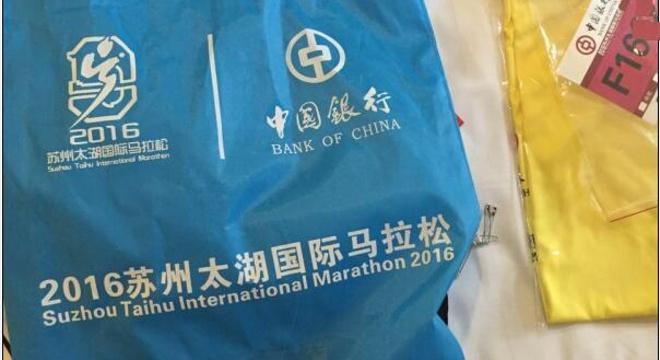 2016 苏州太湖国际马拉松赛