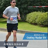 OAKLEY RADAR EV | 跑马颜值利器-无锡马拉松跑者专供!