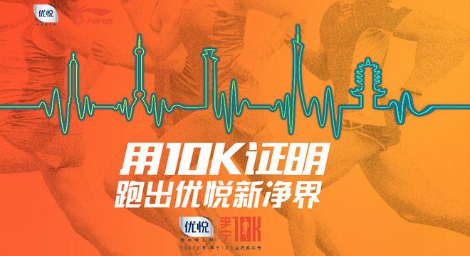 李宁10K路跑赛广州站