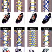 【轻众测】COOLKNOT 免绑机能鞋带 | 鞋带革新