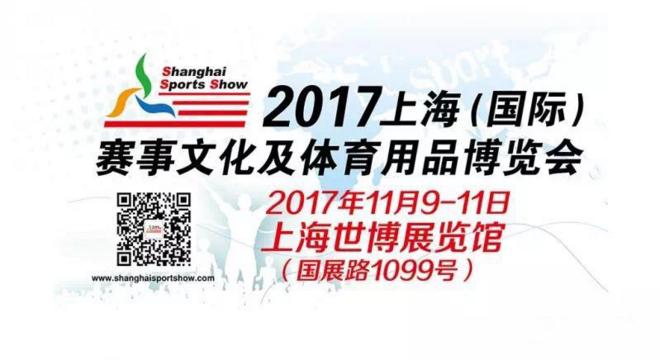 『爱生活,爱运动』 2017上海体博会将于11月9日正式开幕