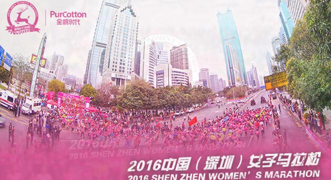 全棉时代2016中国(深圳)女子马拉松