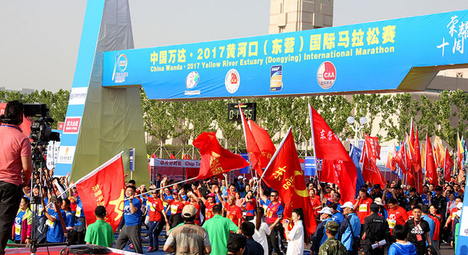 黄河口(东营)国际马拉松赛