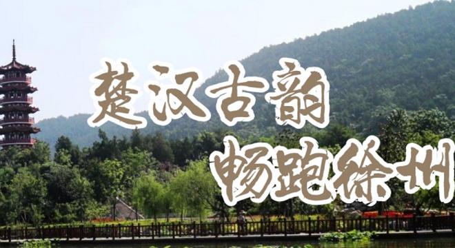 徐州国际马拉松