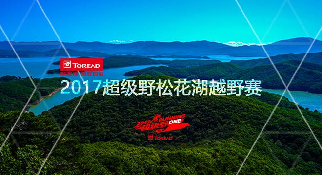 2017超级野松花湖越野赛