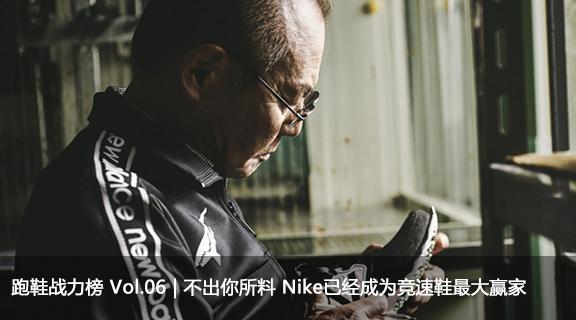 跑鞋战力榜 Vol.06 | 不出你所料 Nike已经成为竞速鞋最大赢家