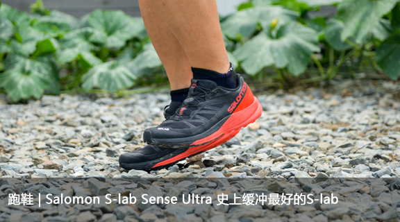 跑鞋 | Salomon S-lab Sense Ultra 史上缓冲最好的S-lab