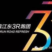 从3R起步的跑者--11