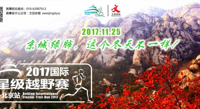 国际星级越野赛·北京站