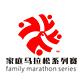 2016年上海市家庭马拉松
