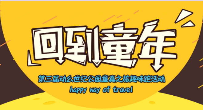 世纪公园趣味跑活动-Happy way of travel(已取消)