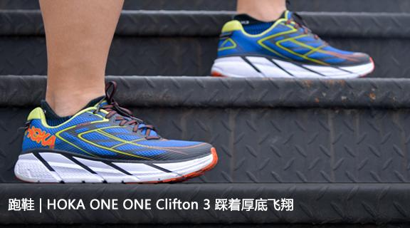 跑鞋 | HOKA ONE ONE Clifton 3 踩着厚底飞翔