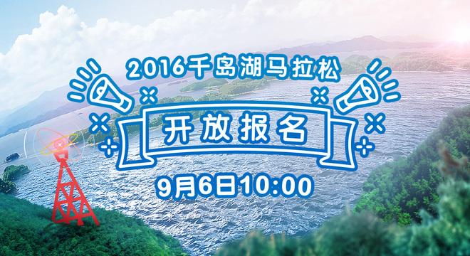 千岛湖马拉松
