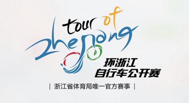 2017 环浙江自行车公开赛总决赛 建德下涯越野绕圈赛