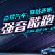 """2016 """"强音酷跑节""""系列活动——西安站"""