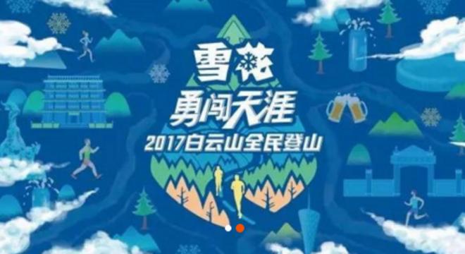 雪花勇闯天涯2017白云山全民登山(第四轮)