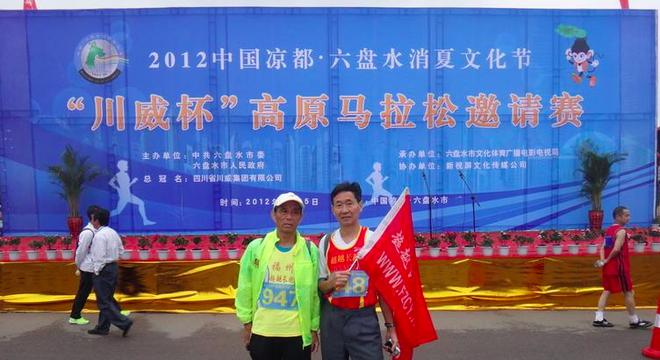 中国凉都•六盘水高原马拉松邀请赛