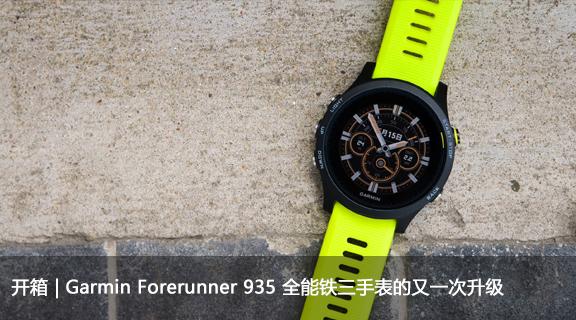 开箱 | Garmin Forerunner 935 全能铁三手表的又一次升级