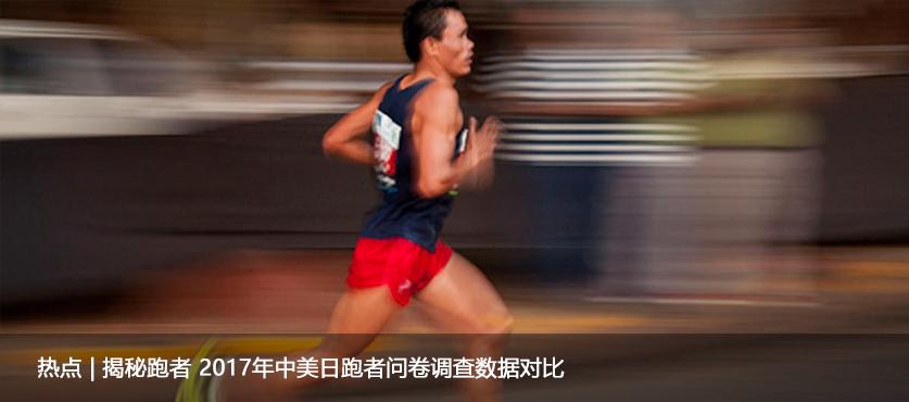 热点 | 揭秘跑者 2017年中美日跑者问卷调查数据对比