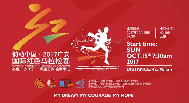 广安国际红色马拉松赛