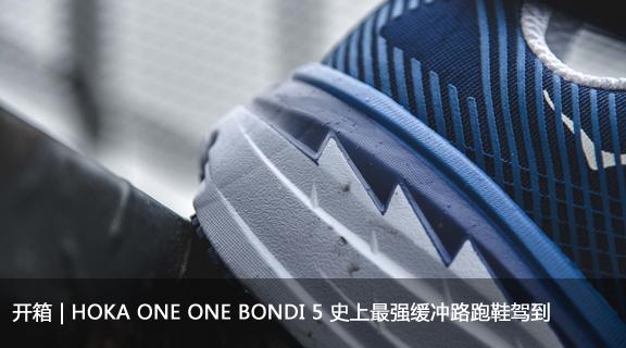 开箱   HOKA ONE ONE BONDI 5 史上最强缓冲路跑鞋驾到