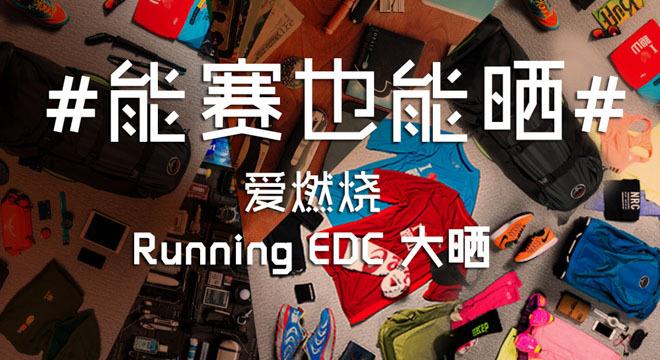 #能赛也能晒# 打造你的专属Running EDC