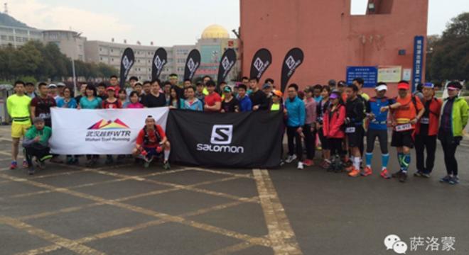 Salomon城市越野跑选拔赛武汉站