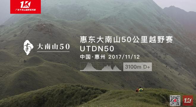 惠东大南山50公里越野赛
