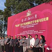 2017 苏州国际女子半程马拉松赛暨女王跑·苏州站