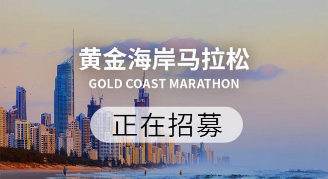黄金海岸马拉松