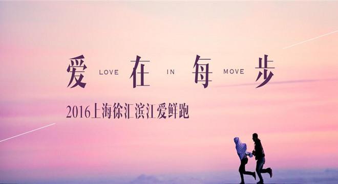 """""""爱在每步""""上海徐汇滨江爱鲜跑"""