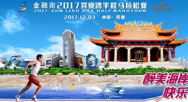 金融街2017巽寮湾半程马拉松赛