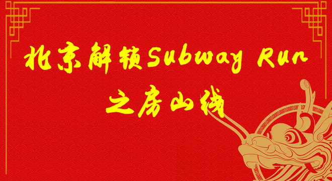 《北京解锁Subway Run》之房山线