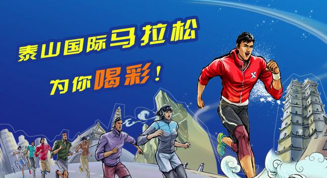 泰山国际马拉松春季半程赛