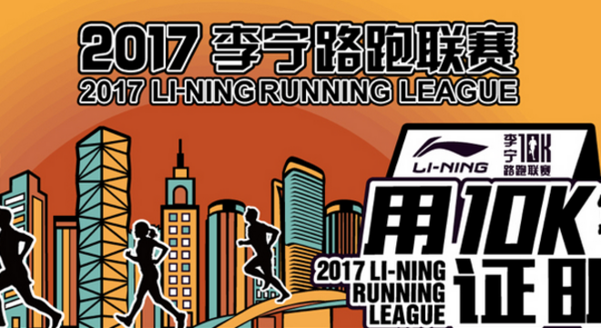 李宁路跑联赛重庆站