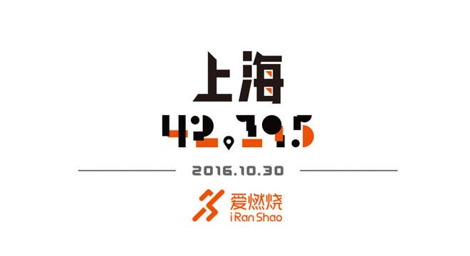 喜欢上马的理由   2016上海国际马拉松探路视频