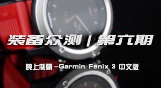 装备众测 | 第六期 腕上制霸,Garmin Fenix 3 中文版