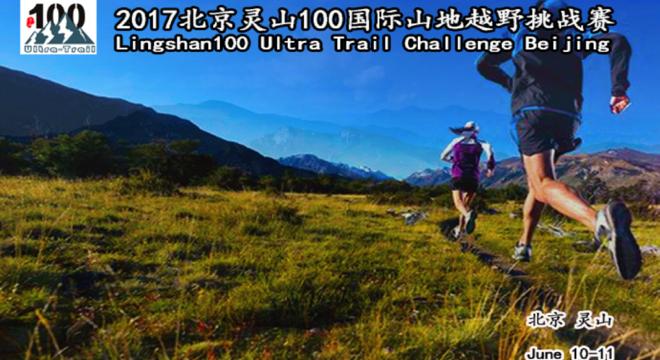 登顶北京之巅——北京灵山100国际山地越野挑战赛