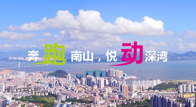 深圳南山半程马拉松