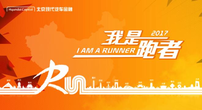 北京现代汽车金融我是跑者10公里跑  重庆站