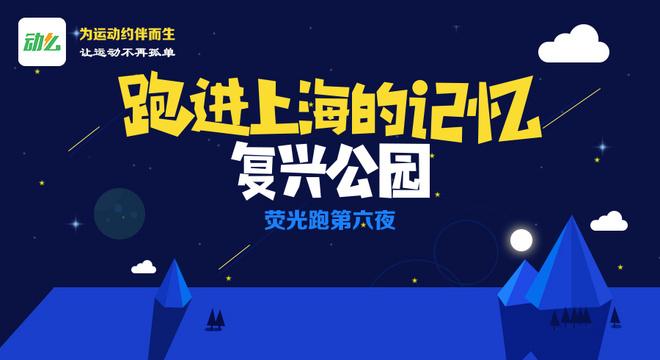 跑遍上海十大最美夜景第六夜-跑进上海的记忆