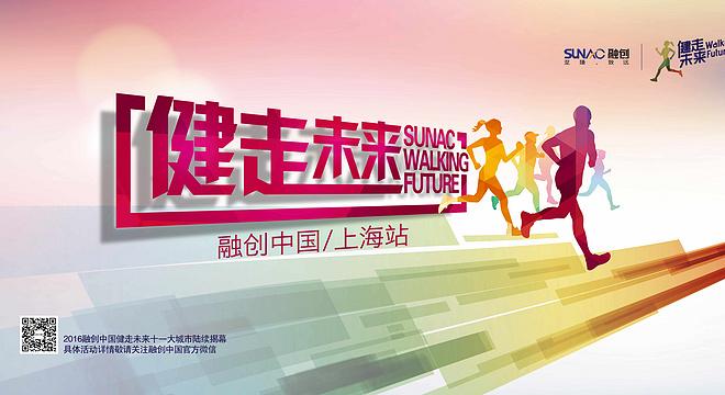 [健走未来 荧光领跑]融创中国荧光夜跑全国巡回活动上海站