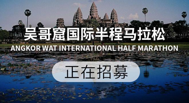 吴哥窟国际半程马拉松